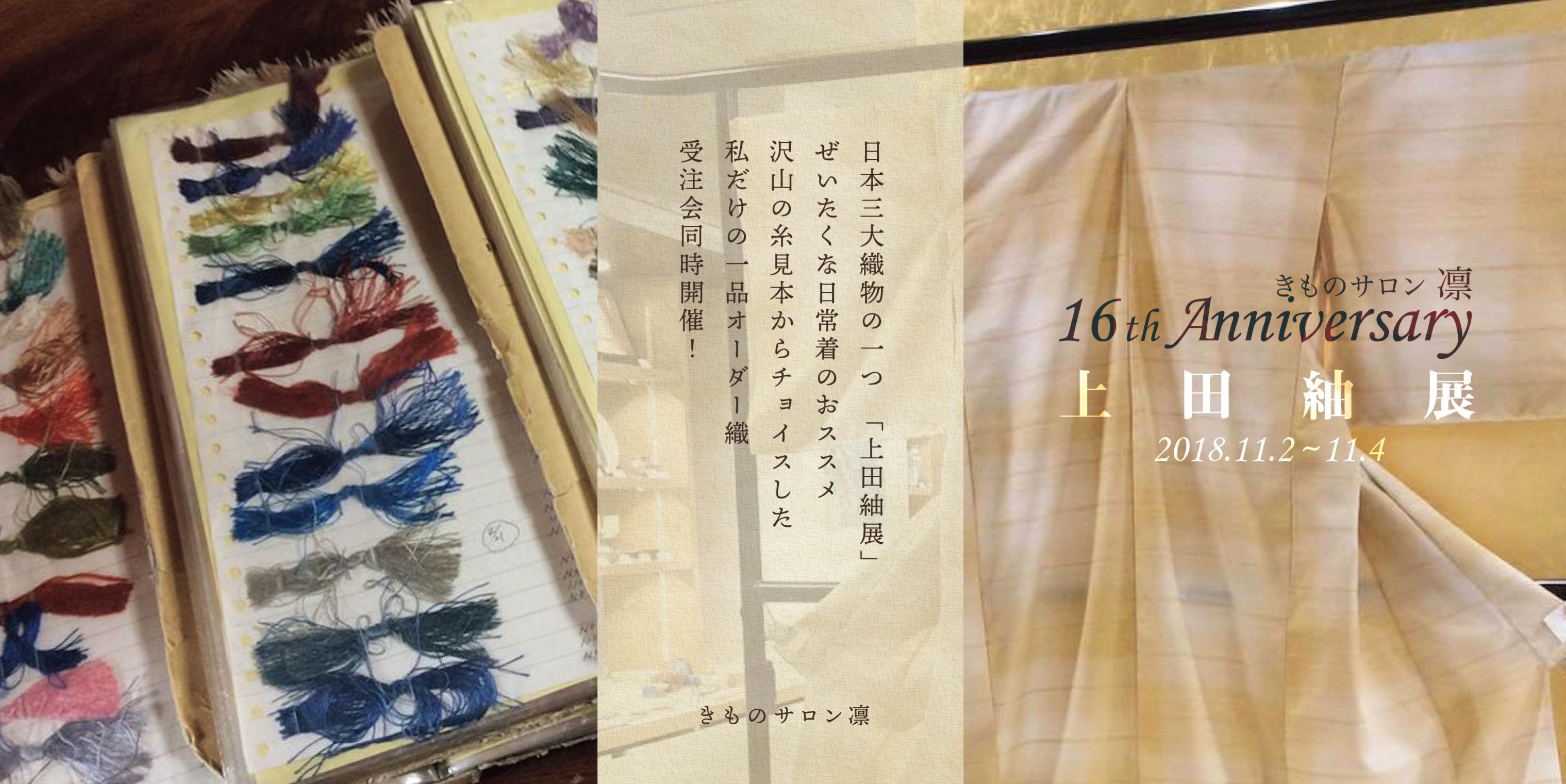 きものサロン凛 16周年記念