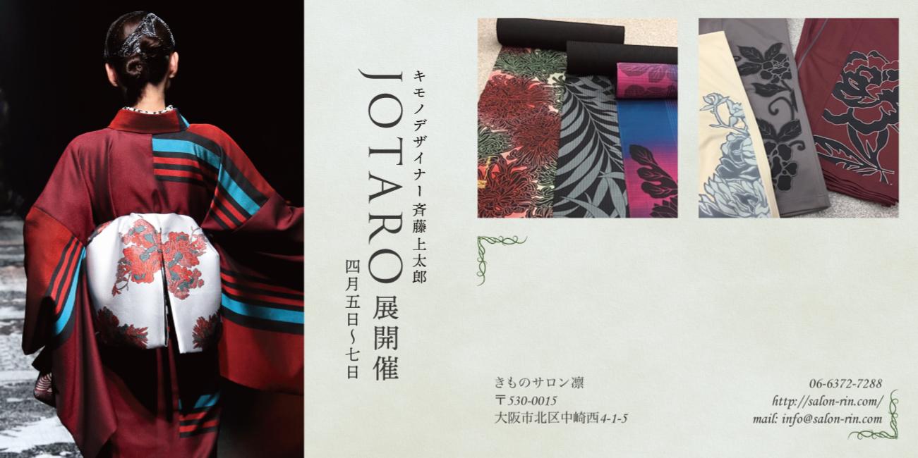 JOTARO展 4/5~4/7