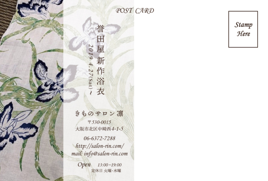 誉田屋新作浴衣発表!4月27日~